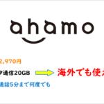 ドコモの新料金プランahamo(アハモ)