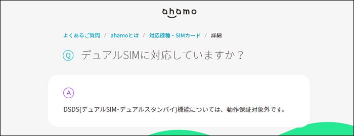 ahamoはデュアルSIMは動作保証外