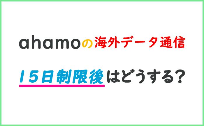 ahamoデータ通信海外15日以上はどうする?