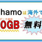 ahamoは海外でデータ通信20GB無料