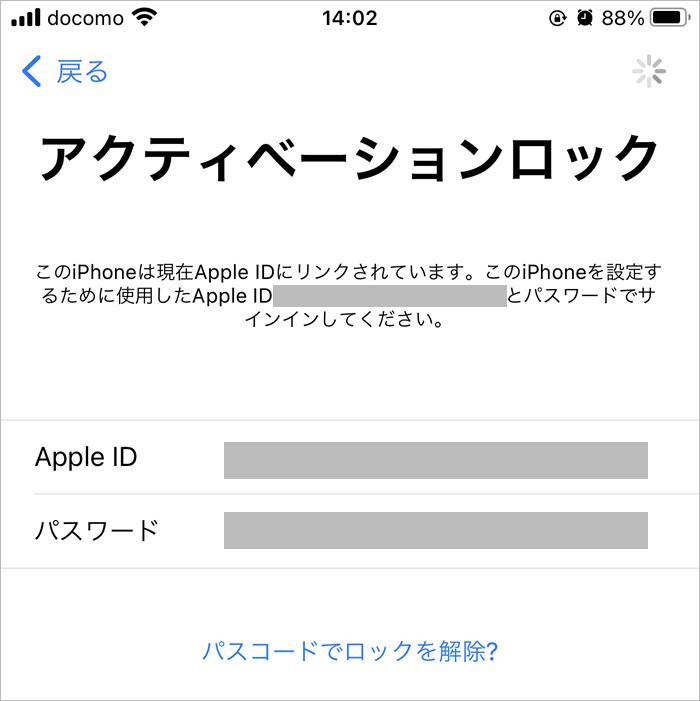 ahamo開通アップルアクティベーションロック