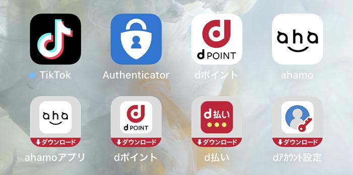 ahamo開通ドコモアプリのダウンロード