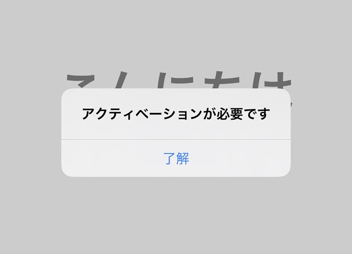ahamo開通iPhoneアクティベーション