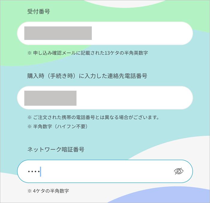 ahamo開通手続きでahamoアプリでログイン