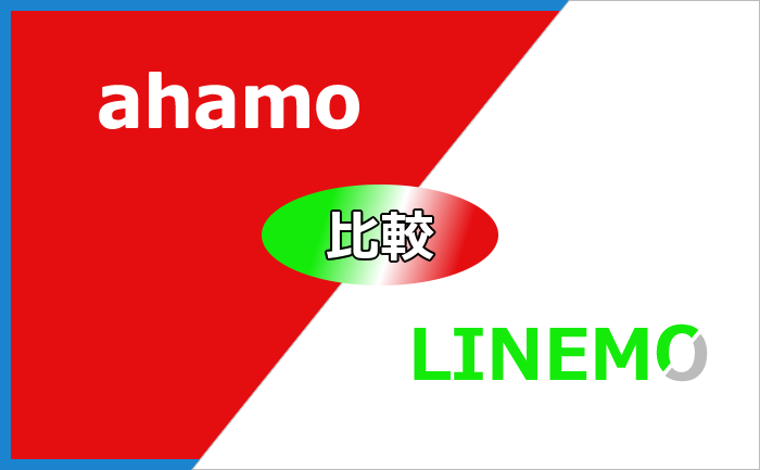 ahamoとLINEMOを比較