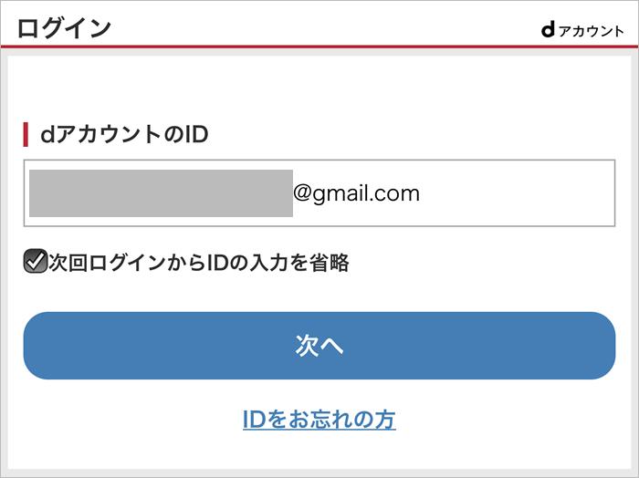ahamo申し込みdアカウントIDを入力