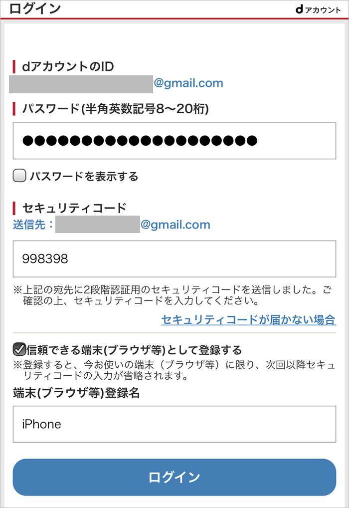 ahamo申し込みdアカウントログイン