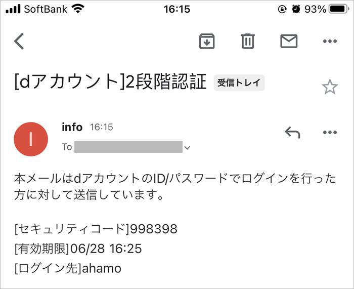 ahamo申し込みセキュリティコード