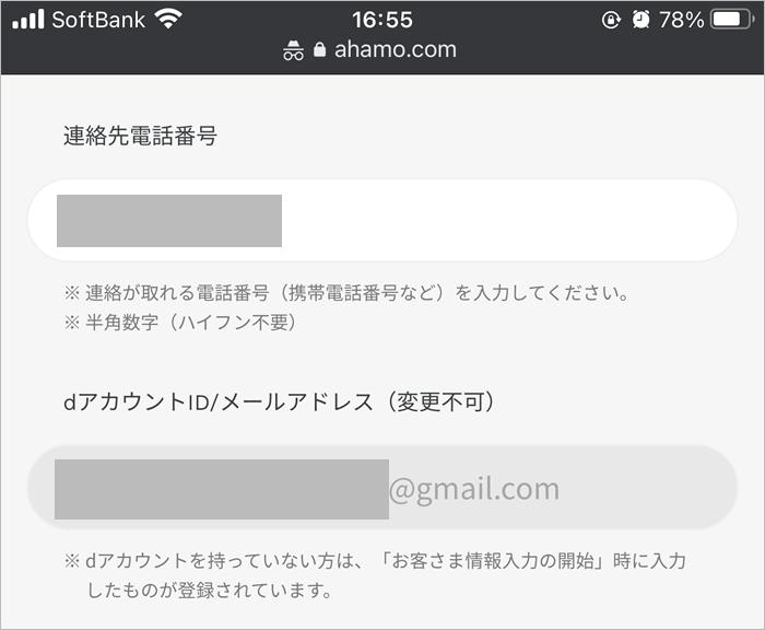 ahamo申し込み電話番号メールアドレス入力