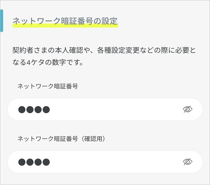 ahamo申し込みネットワーク暗証番号入力