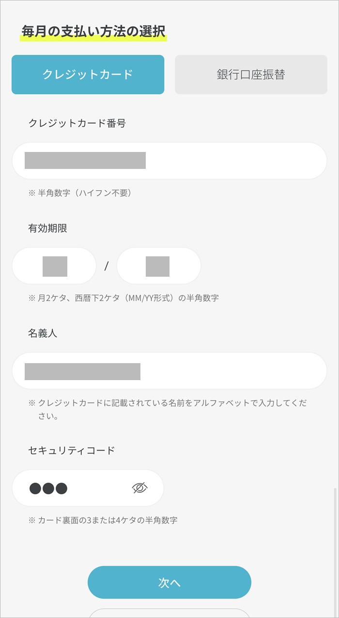 ahamo申し込みクレジットカード情報入力