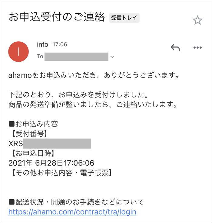 ahamo申し込み完了メールが届く