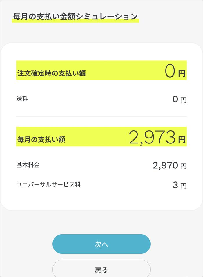 ahamo申し込み支払金額のシミュレーション