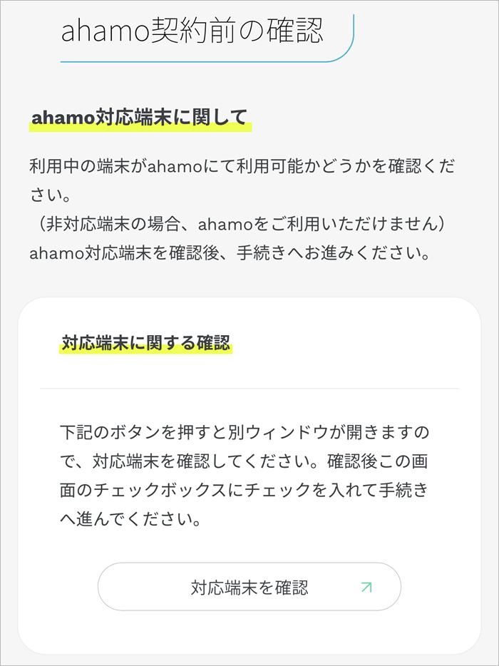 ahamo申し込み対応端末の確認