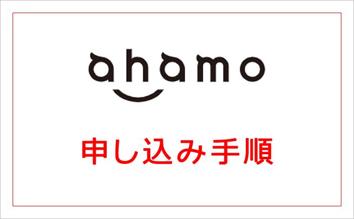 ahamo(アハモ)の申し込み手順