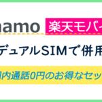 iPhoneでahamoと楽天モバイルをデュアルSIM併用