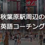 秋葉原駅英語コーチングスクール