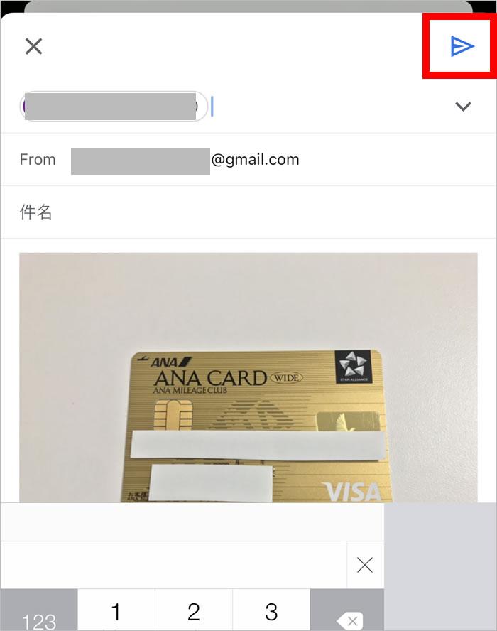 ANAカードをGmailで送る