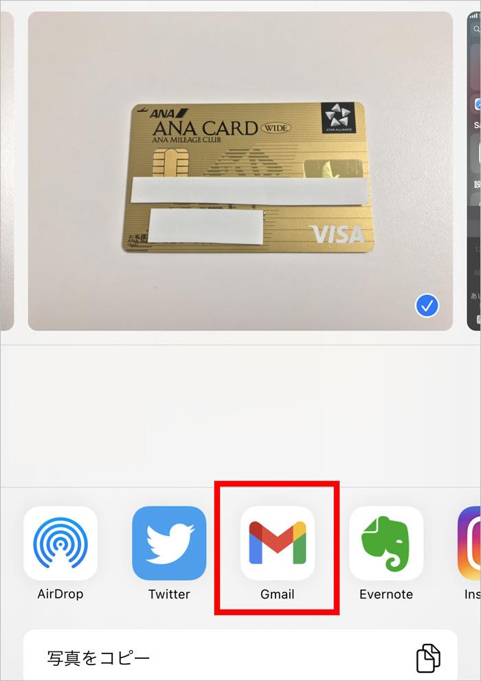 ANAカードGmail送信