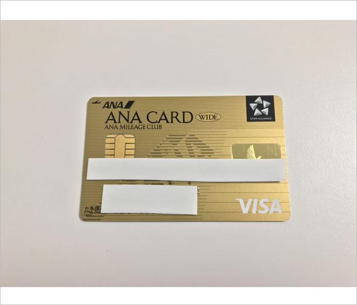 ANAゴールドカード写真