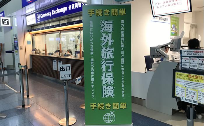 年会費無料で海外旅行保険がキャッシュレス診療のクレジットカード