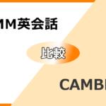 DMM英会話とCambly(キャンブリー)比較