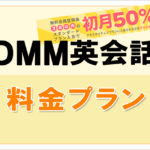 DMM英会話料金プラン
