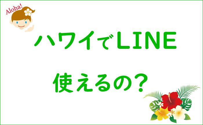 ハワイでLINE使えるの?