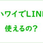 ハワイでLINEは使えるの?