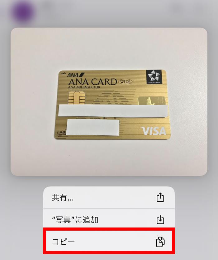 ANAカード写真をGmailでコピー