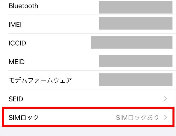 SIMロック解除後にiPhoneではSIMロックあり