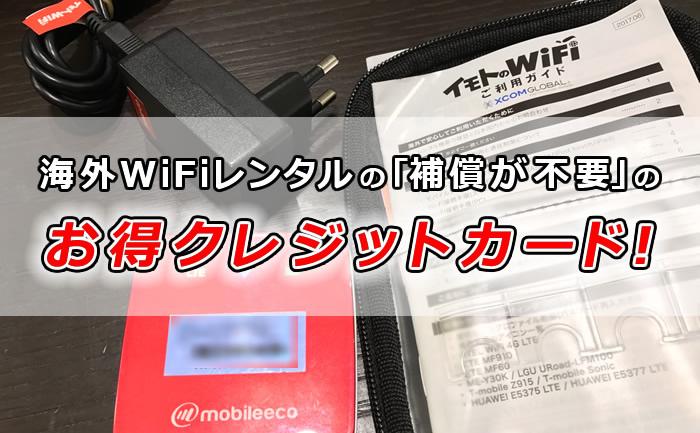海外WiFiレンタルの補償オプションが不要になるクレジットカード