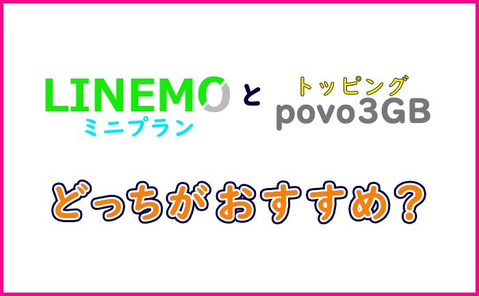 LINEMOミニプランとpovo2.0の3GBトッピングを比較