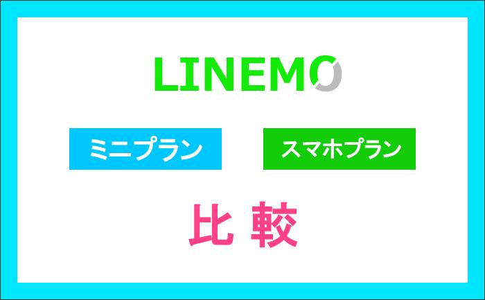 LINEMOミニプランとスマホプランを比較