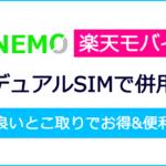 LINEMOと楽天モバイルをデュアルSIMで併用