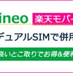 mineoと楽天モバイルをデュアルSIMで併用