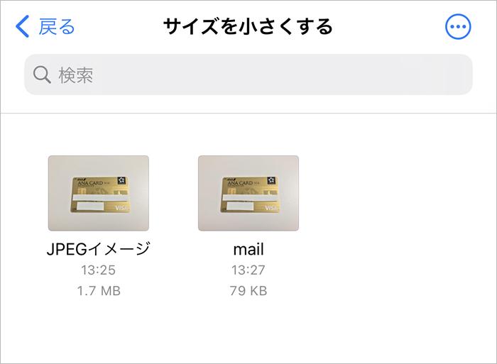 ANAカード元写真とGmail送信写真