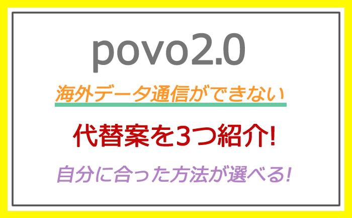 povo2.0は海外データ通信ができない