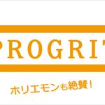 英語コーチングのプログリット