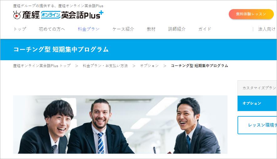 産経オンライン英会話plusコーチング