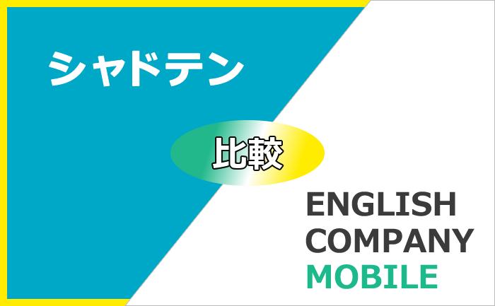 シャドテンとENGLISH COMPANY MOBILE(イングリッシュカンパニーモバイル)を比較