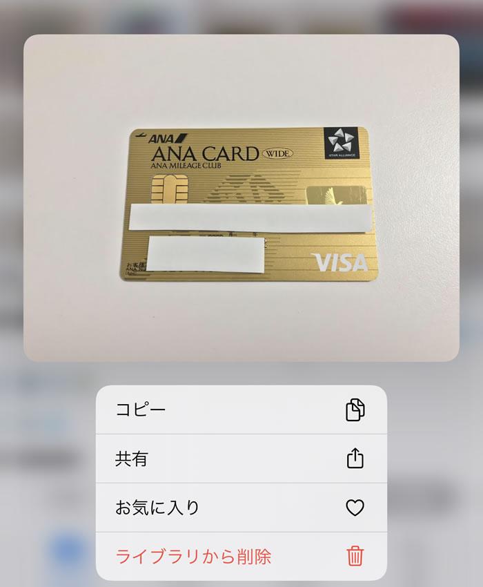 写真アプリからANAカードをコピー