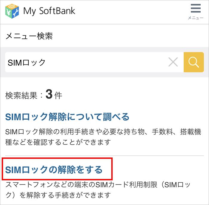 ソフトバンクでSIMロック解除