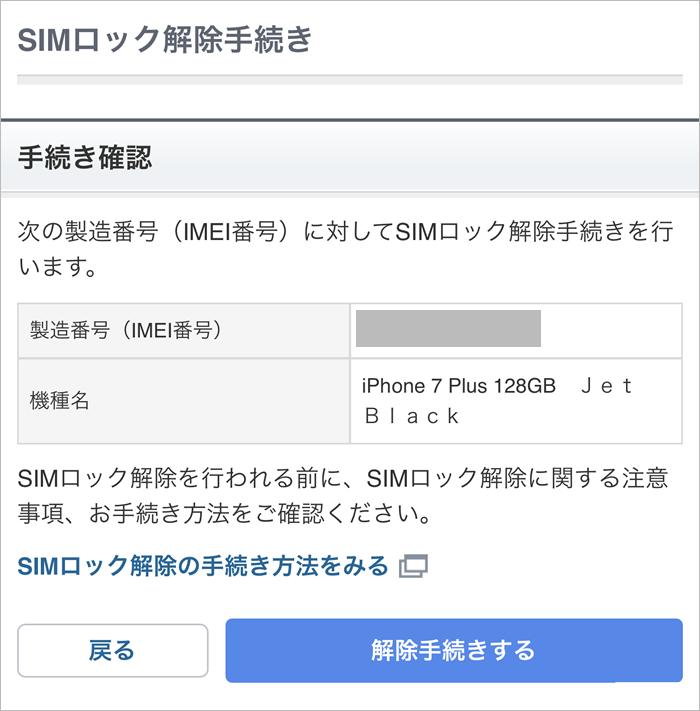 ソフトバンク携帯のSIMロック解除で確定