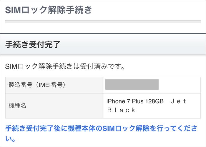 ソフトバンク携帯のSIMロック解除手続き完了