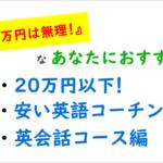 安い英語コーチング(英会話コース)