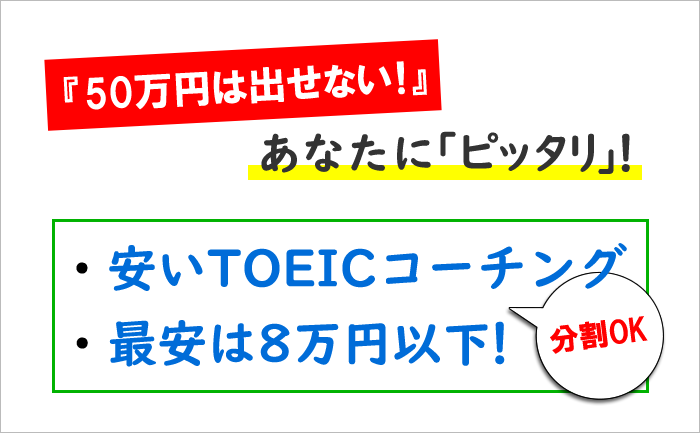 安いTOEIC英語コーチング