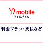 Y!mobile(ワイモバイル)料金
